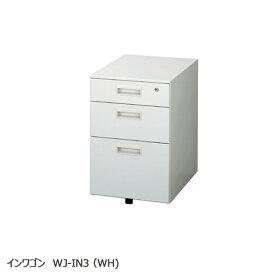 【送料無料】 インワゴン WJ-IN3(WH) ワゴン デスクワゴン オフィス家具 オフィス収納 スチール 鍵付き 完成品 キャスター付き キャビネット