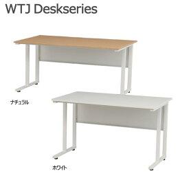 【送料無料】 ワークデスク WTJ-H107 事務用デスク ワークデスク デスク オフィスデスク オフィス家具