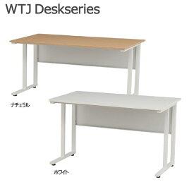 【送料無料】 ワークデスク WTJ-H127 事務用デスク ワークデスク デスク オフィスデスク オフィス家具