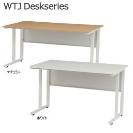 【送料無料】 ワークデスク WTJ-H147 事務用デスク ワークデスク デスク オフィスデスク オフィス家具
