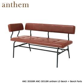 【送料無料】 アンセム LD ベンチ+LDベンチパーツセット リビングチェア リビングベンチ アームベンチ ダイニングベンチ 北欧風 アンセム anthem