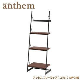 【送料無料】 アンセム フリーラック(スリムタイプ) ANR-3195 4段ラック ディスプレイラック オープンラック 収納家具 anthemシリーズ