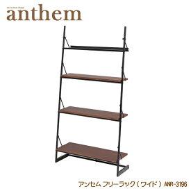 【送料無料】 アンセム フリーラック(ワイドタイプ) ANR-3196 4段ラック ディスプレイラック オープンラック 収納家具 anthemシリーズ