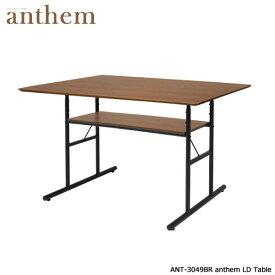 【送料無料】 アンセム LD テーブル (幅120サイズ) リビングテーブル ウォールナット ダイニングテーブル 木製テーブル アンセム anthem