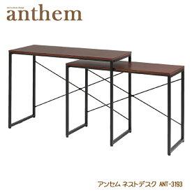 【送料無料】 アンセム ネストデスク ANT-3193 パソコンデスク 2段机 anthemシリーズ