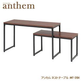 【送料無料】 アンセム ネストテーブル ANT-3194 リビングテーブル サイドテーブル 2段机 anthemシリーズ