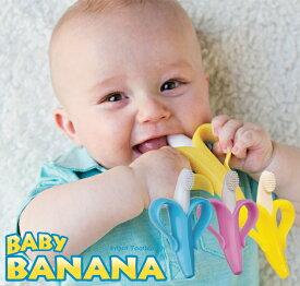 【送料無料】 ベビーバナナ BABYBANANA かみかみバナナ 乳児用歯ブラシ 歯固め ラトル ベビー歯ブラシ トレーニング歯ブラシ 歯磨き ハミガキ