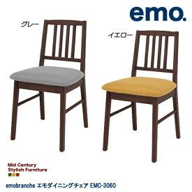 【送料無料】 エモダイニングチェア EMC-3060 emo Dining Chair 北欧 シンプル ファブリックチェア リビングチェア 木製椅子 モダン エモブランシェ emobranche アンティーク エモシリーズ