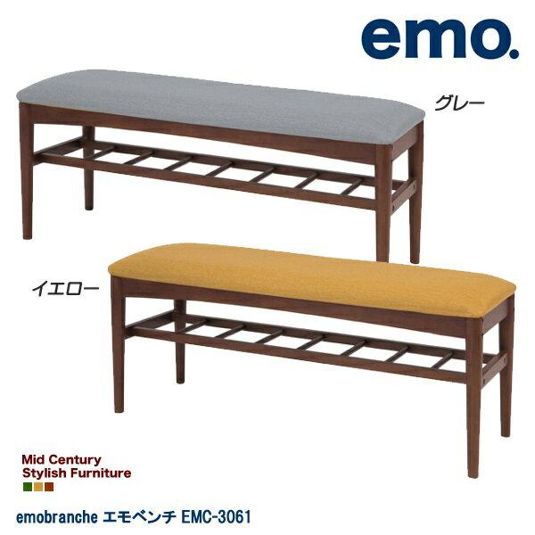 【びっくり特典あり】【送料無料】 エモベンチ EMC-3061 emo Bench 北欧 シンプル ファブリックチェア ダイニングベンチ 木製椅子 モダン エモブランシェ emobranche アンティーク エモシリーズ