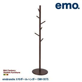 【送料無料】 エモポールハンガー EMH-3075 emo Pole hanger 北欧 シンプル モダン 収納家具 エモブランシェ emobranche 玄関収納 アンティーク エモシリーズ