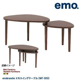 【びっくり特典あり】【送料無料】 エモスイングテーブル EMT-3053 emo Swing Table 北欧 シンプル モダン リビングテーブル エモブランシェ emobranche 木製机 アンティーク エモシリーズ