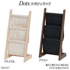 【送料無料】 ドッツマガジンラック Dots.magazine rack ILR-3187 ブックラック ディスプレイラック 収納ラック 新聞収納