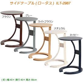 【送料無料】 サイドテーブルロータス ILT-2987 sidetable(LOTUS) サイド机 北欧風 木製テーブル ナイトテーブル