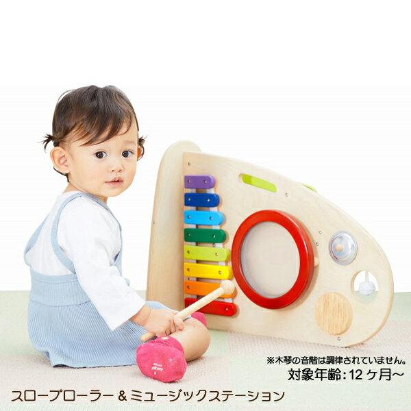 【送料無料】 スロープローラー&ミュージックステーション IM-30020 知育玩具 教育玩具 楽器玩具 スロープトイ 木のおもちゃ アイムトイシリーズ クリスマスプレゼント 誕生日プレゼント