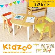 【送料無料】Kidzoo(キッズー)キッズテーブル&肘付きチェアー計3点セットテーブルセット子供テーブルセット机椅子木製ネイキッズnakids