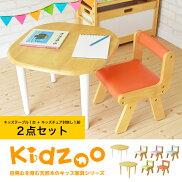 【送料無料】Kidzoo(キッズー)キッズテーブル&肘なしチェア計2点セットテーブルセット子供テーブルセット机椅子木製ネイキッズnakids