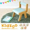 【送料無料】【あす楽】Kidzoo(キッズーシリーズ) PVCチェア肘なし キッズチェア 木製 ローチェア 子供椅子 ロー ネイキッズ nakids