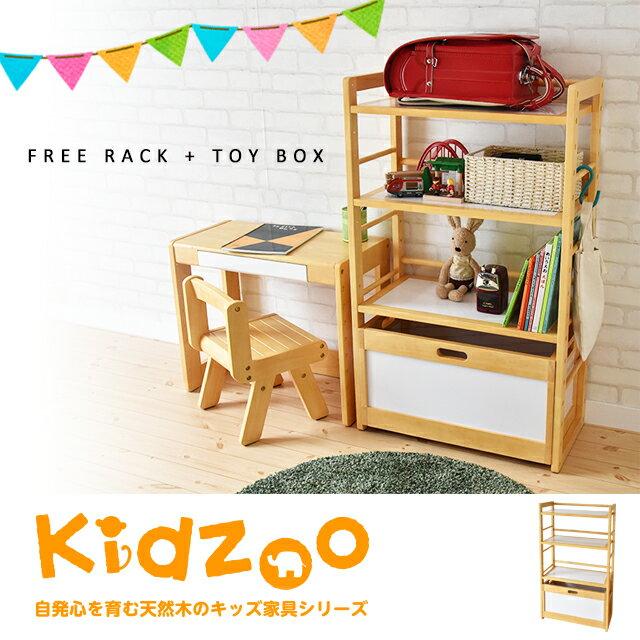 【送料無料】Kidzoo(キッズーシリーズ)ラック+おもちゃ箱計2点セット キッズラック お片付けラック おもちゃ箱 おしゃれ 収納 ネイキッズ nakids