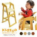 【びっくり特典あり】【送料無料】 Kidzoo(キッズーシリーズ)ハイチェアー2 (キッズーハイチェアツー) キッズハイチェ…