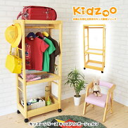 【送料無料】Kidzoo(キッズー)ハンガーシェルフ自発心を促すキッズハンガーラック木製ハンガー子供ハンガーラックキャスター付き子供用収納子どもネイキッズnakids