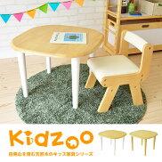 【送料無料】Kidzoo(キッズー)キッズテーブルテーブル子供テーブル子どもテーブル机木製ネイキッズnakids