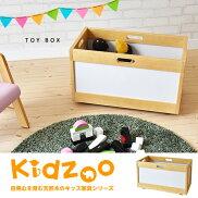 【送料無料】Kidzoo(キッズー)おもちゃ箱玩具箱おもちゃ箱キャスター付きおしゃれ収納ネイキッズnakids