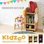【送料無料】Kidzoo(キッズー)キッズランドセルラックスリム自発心を促すランドセルラックキャスター付き収納ネイキッズnakids