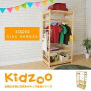 【送料無料】Kidzoo(キッズーシリーズ)ソピアキッズハンガーSKH-700キッズハンガーワードローブランドセルラックハンガー子供子供部屋マルチラック収納家具