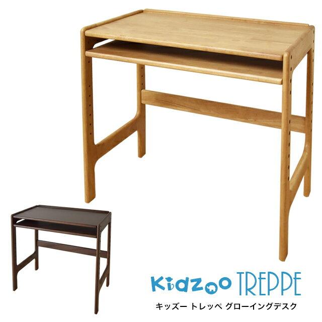 【送料無料】 トレッペ グローイングデスク JUD-2993 学習デスク 高さ調節 学習机 木製 勉強 ワークデスク おすすめ ダイニング学習 子供部屋