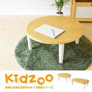 【送料無料】Kidzoo(キッズー)キッズ座卓テーブル(折り畳み式)折りたたみミニテーブル子供用机キッズ座卓ローテーブル木製丸長方形ネイキッズnakids