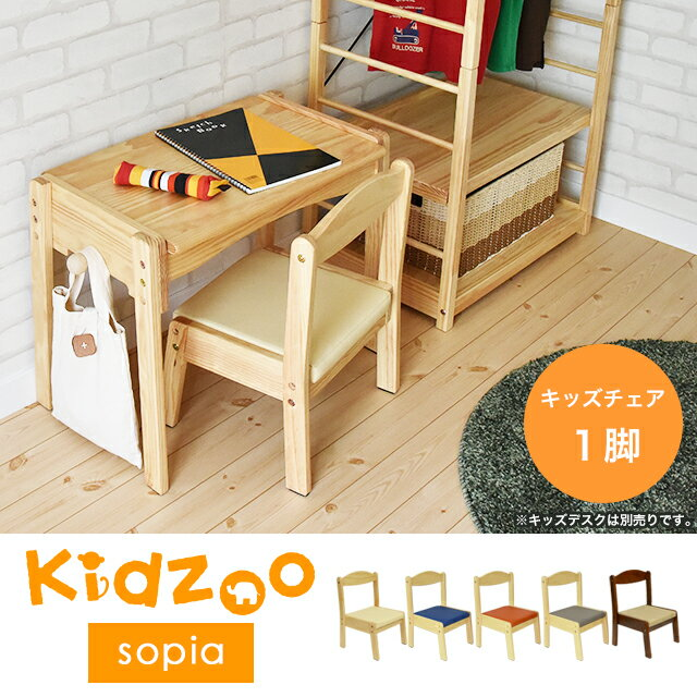 【びっくり特典あり】【送料無料】【あす楽】 Kidzoo(キッズーシリーズ)ソピアキッズチェア KNN-C 木製 高さ調節 ローチェア ミニチェア おしゃれ おすすめ スタッキング 幼児