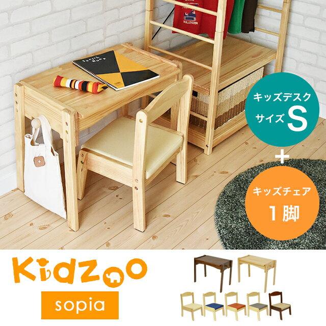 【びっくり特典あり】【送料無料】【あす楽】 Kidzoo(キッズーシリーズ)ソピアキッズデスクSサイズ+キッズチェア 計2点セット SKD-350+KNN-C 子供用机 キッズテーブルセット キッズデスクセット 子供家具 子供部屋
