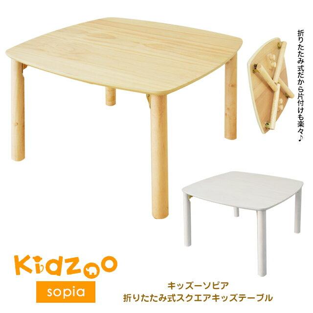 【送料無料】 キッズーソピア(sopia)折りたたみ式スクエアキッズテーブル OCT-680 子供テーブル チャイルドテーブル 折り畳み 子供家具 子供部屋
