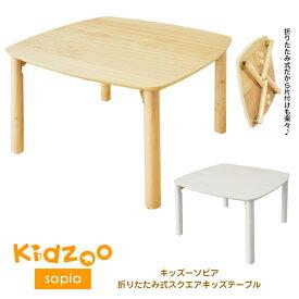 【送料無料】 高さ調節可能 キッズーソピア(sopia)折りたたみ式スクエアキッズテーブル OCT-680 子供テーブル チャイルドテーブル 折り畳み 子供家具 子供部屋【予約11cm】