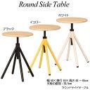 【5%OFFクーポン配布中】【送料無料】 ラウンドサイドテーブル(Round Side Table) ナイトテーブル パソコン机 高さ調節 おしゃれ リビング mashシリーズ