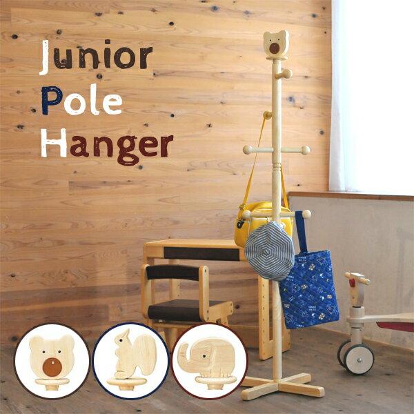 【送料無料】Jr ポールハンガー くま・りす・ぞう NA キッズハンガーラック 木製 子供用玩具 子供収納 木製スタンド かばん掛け 自発心を促す
