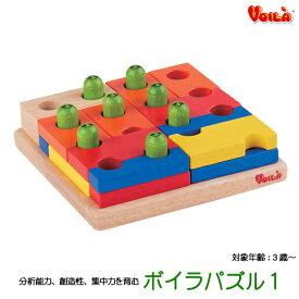 【送料無料】 ボイラパズル1 S329 立体2層パズル 知育玩具 教育玩具 パズル玩具 知育パズル アナログゲーム 木のおもちゃ ボイラ社 誕生日プレゼント