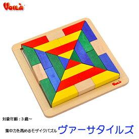 【送料無料】 ヴァーサタイルズ S520E モザイクパズル 知育玩具 教育玩具 パズル玩具 知育パズル アナログゲーム 木のおもちゃ ボイラ社 誕生日プレゼント
