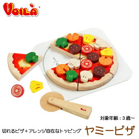 【送料無料】 ヤミーピザ S619D 知育玩具 教育玩具 おままごと 食事遊び 木のおもちゃ ボイラ社 誕生日プレゼント