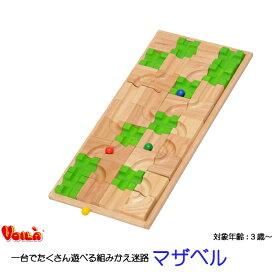 【送料無料】 マザベル S906 知育玩具 教育玩具 迷路遊び パズル玩具 知育パズル アナログゲーム 木のおもちゃ ボイラ社 誕生日プレゼント