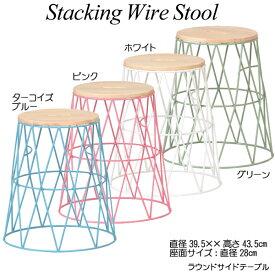 【5%OFFクーポン配布中】【送料無料】 スタッキングワイヤースツール(Stacking Wire Stool) ロースツール ディスプレイ スタッキング ローチェア おしゃれ 小物置き リビング家具 mashシリーズ