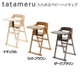 【びっくり特典あり】【送料無料】 たためる ベビーハイチェア 大和屋 yamatoya キッズチェア 折り畳みチェア 子供用椅子 ダイニングチェア 木製 ベルト付 SGマーク付き