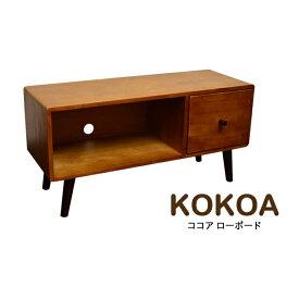 【送料無料】 ココア ローボード KOKOA-LB 【テレビ台】【テレビボード】【ローテーブル】【小物入れ】