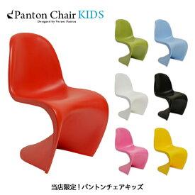 【送料無料】パントンチェアキッズ PCK-16 リプロダクト品 パントンチェア・ミニ キッズチェア 子供チェア 樹脂チェア 子供部屋 子供家具