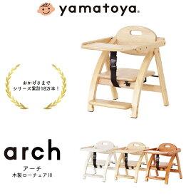 【送料無料】 アーチ木製ローチェア3(スリー) 大和屋 yamatoya ベビーチェア 子供用椅子 テーブルチェア ベビーローチェア 木製チェア 折りたたみチェア アーチローチェアスリー 子供家具 自発心を促す【予約04b】