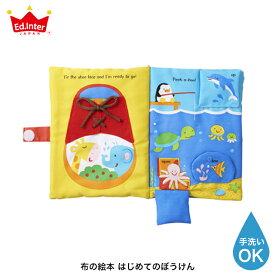 【送料無料】 はじめてのぼうけん エドインター 布絵本 布えほん 布おもちゃ ベビー用品 赤ちゃん 知育玩具