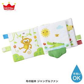 【送料無料】 ジャングルファン エドインター 布絵本 布えほん 布おもちゃ ベビー用品 赤ちゃん 知育玩具