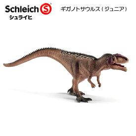 【10%OFFクーポン配布中】【送料無料】 ギガノトサウルス(ジュニア) 15017 恐竜フィギュア ディノサウルス シュライヒ