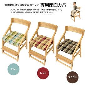 【送料無料】 E-Toko 頭の良くなる椅子専用カバー(JUC-2170 専用カバー) JUC-3289 いいとこ 座面カバー 子供用イス 汚れ防止カバー 在庫限り 赤字価格