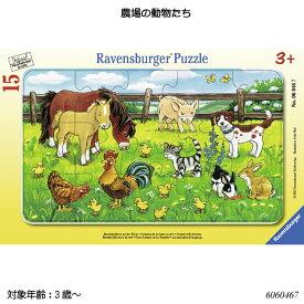 【送料無料】 農場の動物たち(15ピース) 6060467 ジグソーパズル お子様向けパズル 知育玩具 ラベンスバーガー Ravensbuger BRIO ブリオ